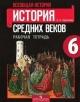 История средних веков 6 кл. Рабочая тетрадь к учебнику Агибаловой, Донского